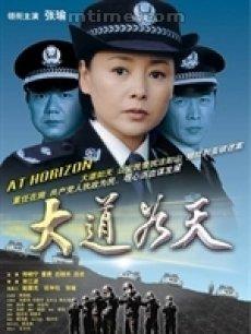 (2006) At Horizon 大道如天 大道如天