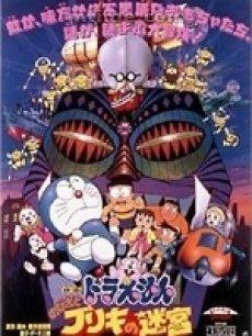 多啦A梦剧场版-白金迷宫(1993)
