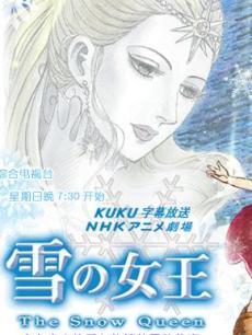雪之女王动画
