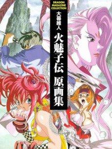 火魅子伝,Legend of Himiko,火魅子传,The Legend of Himiko,大暮維人,Oh! great,大暮维人