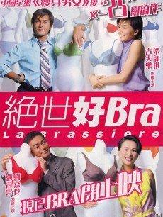 绝世好Bra粤语版在线观看
