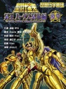圣斗士星矢冥界篇