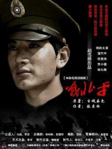 战北平(第27集)