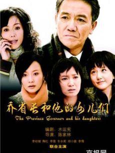 乔省长和他的女儿们(全34集)