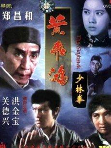 黄飞鸿少林拳粤语版
