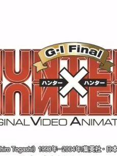 全职猎人OVA第3季