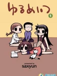 希望宅邸OVA