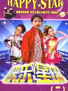 主演:周晓航,周晓璐,叶秋子,许诚实  导演:张惠民