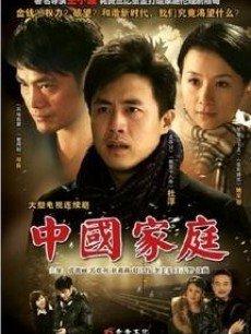 中国家庭第1部之新希望