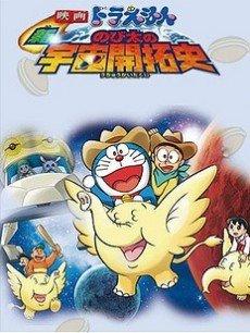 多啦A梦剧场版-大雄的新宇宙开拓史(2009)