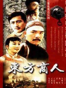 东方商人(全23集)