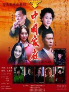 中国家庭2