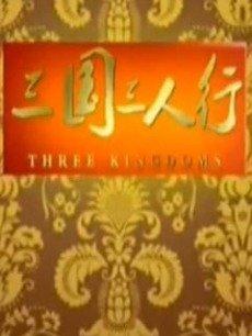 三国三人行 2010年