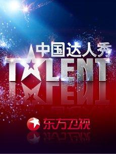 2011中国达人秀