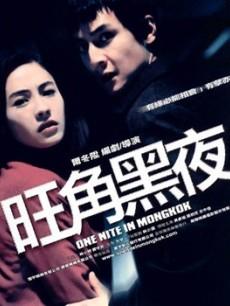 One Night in Mongkok旺角黑夜旺角黑夜你现在的位置:>>
