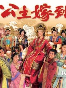 公主嫁到海报