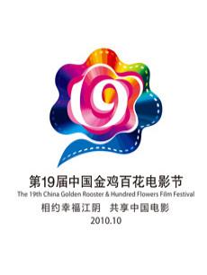 第19届金鸡百花电影节