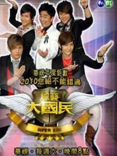 综艺大国民(吴宗宪) 2011年
