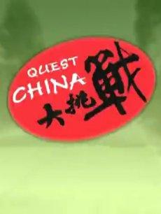 QuestChina大挑战