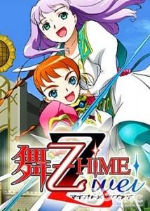 舞乙HiME-Zwei