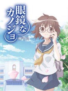 眼镜彼女OVA