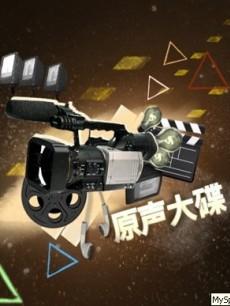 原声大碟-20120101-杨幂张靓颖