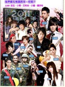 2011桃园疯跨年要你好看
