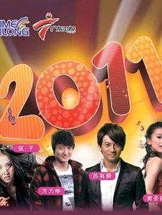 广东卫视2010-2011跨年演唱会