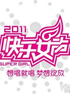 【快女E周刊】段林希荣登2011快乐女声全国总冠军