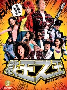 戏王之王 电影粤语_戏王之王 电影 2007_戏王之王电影