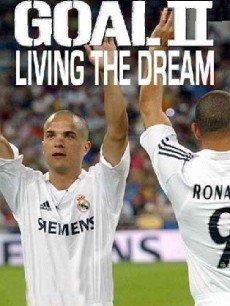 一球成名2:梦想成真