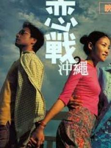 恋战冲绳普通话版