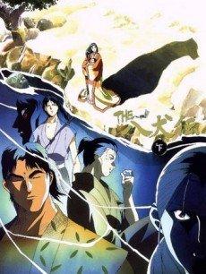 八犬传OVA