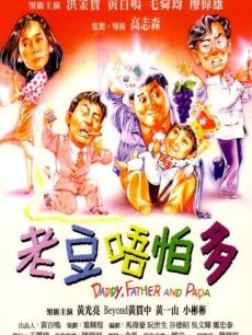 老豆唔怕多粤语版