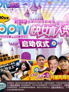 110517PPTV2011快女真人秀启动仪式
