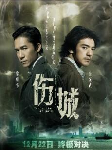 (2006) Confession of Pain 伤城 伤城