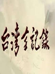 台湾全记录