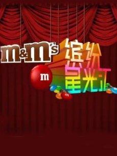 M&MS缤纷星光汇