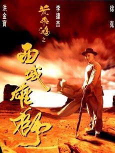 黄飞鸿之西域雄狮粤语版