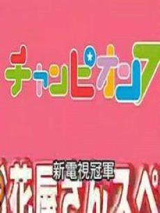 新电视冠军-20110702-快刀王