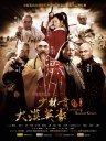 少林寺传奇之大漠英豪央视版--电视剧