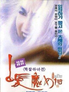 白发魔女2