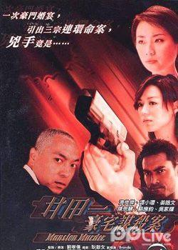 甘田一豪宅谋杀案