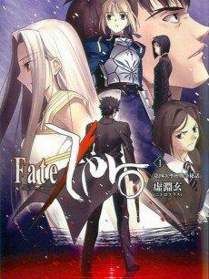 命运之夜-零 Fate/Zero
