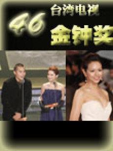 第46届台湾电视金钟奖颁奖典礼