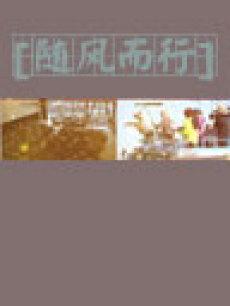 随风而行-20111002-任宰范