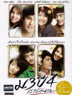 火爆泰国青春浪漫电影