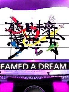听见未来梦想一百演唱会