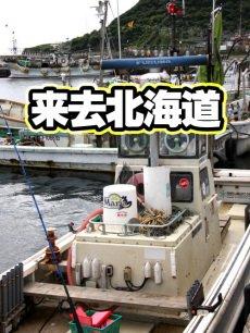 来去北海道特集-20111211-小樽秘境大公开