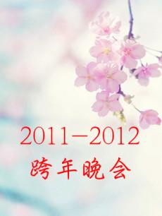 2012江苏卫视跨年亮点